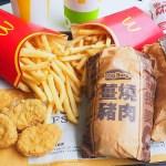 麥當勞年底超省優惠來惹~連續35天買ㄧ送一,大薯、麥克雞塊吃起來~