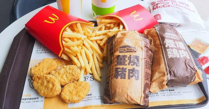 2020 10 28 125409 - 麥當勞年底超省優惠來惹~連續35天買ㄧ送一,大薯、麥克雞塊吃起來~