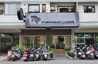 2020 10 31 211922 - 想吃美味法式料理又不會太傷荷包的好選擇!PI Restaurant很適合情侶約會或朋友聚會慶生~