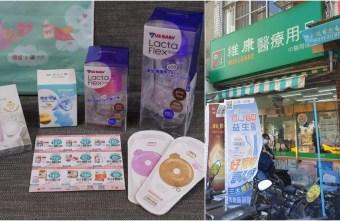 2020 11 07 095311 - 維康藥局媽媽禮,不需消費免費領取,還有奶嘴跟玻璃奶瓶!