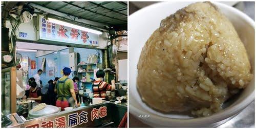 2020 12 25 124418 - 廟東美食|永芳亭~傳承三代80年的廟東美食,專賣肉粽、扁食湯、四神湯