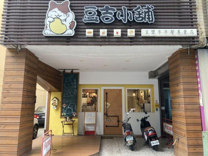 2020 12 28 225415 - 北區早午餐|鄰近科博館的豆吉小舖,無濾豆漿口味多達15種,還有店貓作陪吃早餐