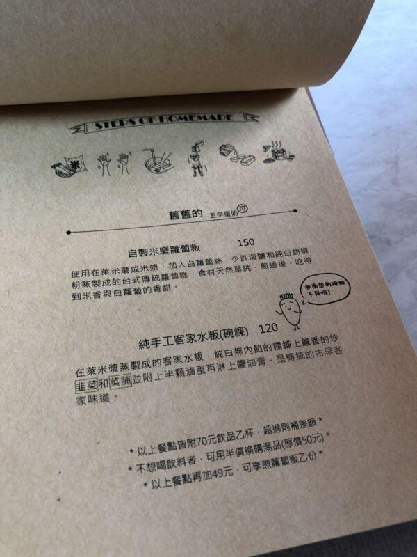 2020 12 31 201343 - 西區早午餐|台式早午餐秋福飲食店,傳統美食菜頭粿上桌啦~