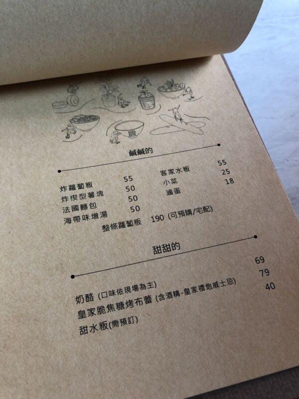 2020 12 31 201424 - 西區早午餐|台式早午餐秋福飲食店,傳統美食菜頭粿上桌啦~