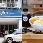 安東玩食│來自彰化安東村的雞絲麵,看菜單上竟然還有肉桂卷和紅豆芋圓冰