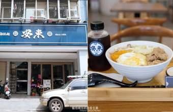 2021 01 15 170543 - 安東玩食│來自彰化安東村的雞絲麵,看菜單上竟然還有肉桂卷和紅豆芋圓冰