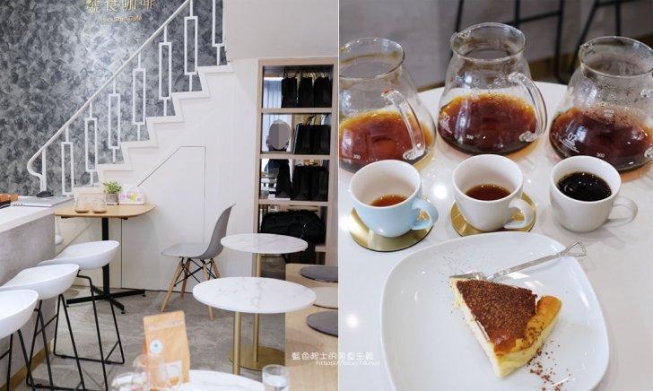 2021 01 15 174145 - 號食咖啡│東勢自家烘焙咖啡館,從種植到挑選到南投國姓咖啡評鑑雙料