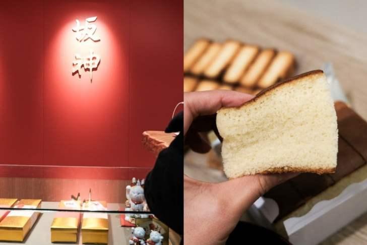 2021 01 25 133618 - 台中伴手禮老字號伴手禮「坂神長崎蛋糕」松竹路,多種尺寸、還有蛋糕餅乾!