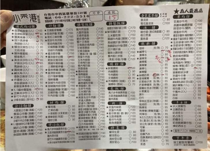 2021 01 31 153045 - 台南中西區 小香港茶餐廳,不能出國也能吃到道地的港點料理,老闆是香港人唷~