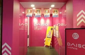 2021 02 24 223227 - 2021年首間日本百元商店路面門市在台中,DAISO大創百貨台中一中店新開幕