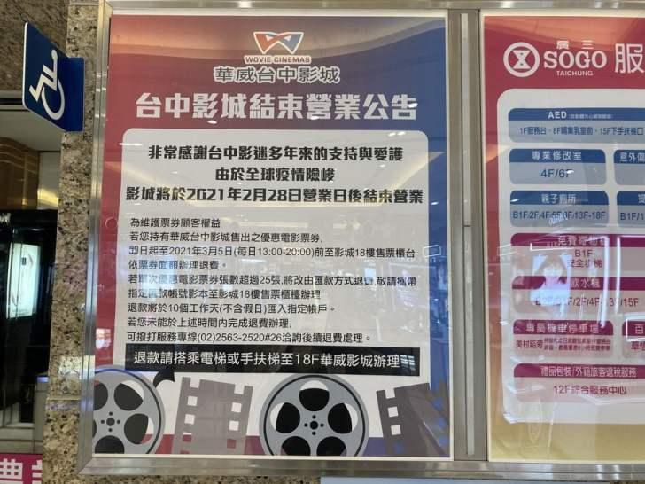 2021 02 25 175310 - 震驚!華威台中影城將在2/28正式結束營業!