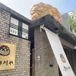 西區甜點|網封最可愛的麵包店柳川 や,巨大菠蘿麵包好吸睛,日系老宅飄出陣陣麵包香