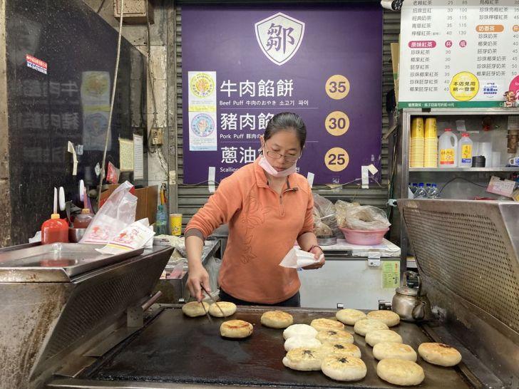 2021 02 28 164158 - 第二市場|銅板小吃鄒氏餡餅蔥油餅,台中人鹹食下午茶首選,小心會爆汁燙傷嘴喔~