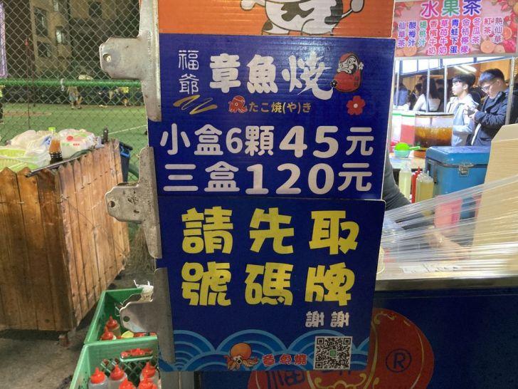 2021 02 28 215424 - 霧峰夜市|人氣攤家福爺章魚燒,口味多達12種,想吃得先拿撲克牌!