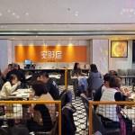又一家漢來旗下品牌進駐中友百貨美食,主打個人精燉雞湯鍋,口味選擇多元湯頭好喝!