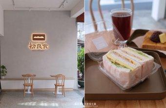 2021 03 12 210126 - 初良食三明治專門店|向上市場三明治美食