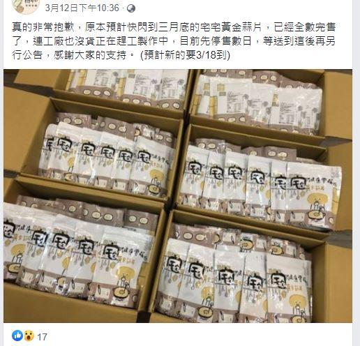 2021 03 18 131513 - 熱血採訪│一度賣到工廠缺貨的宅宅黃金蒜片回來了!最後一批售完快閃將提前結束