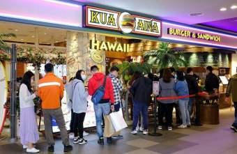2021 03 19 231553 - 火烤牛肉堡搭烤鳳梨片,酷哇漢堡有夏威夷風,假日用餐人潮多~