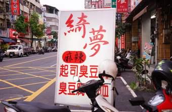 2021 03 30 220302 - 賣到凌晨一點的綺夢臭豆腐!鴨血小辣就頗辣,想吃大辣要憑本事
