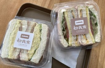 Truesandwichbar 初良食三明治專門店