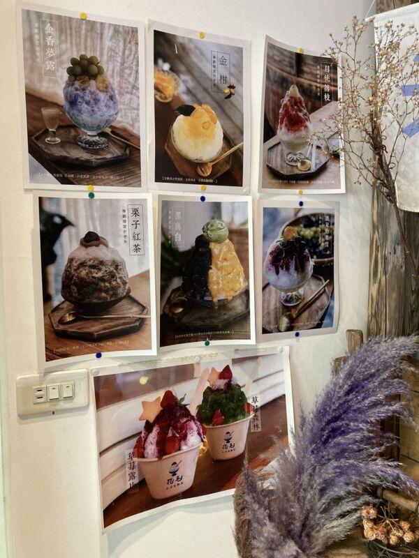 2021 04 19 133446 - 黎明新村人氣冰店花毛かき氷喫茶,少見的白酒枇杷優格日式刨冰,季節限定售完為止