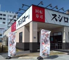 2021 04 22 060812 - 台灣壽司郎。來自日本大阪的迴轉壽司品牌,附停車場停車超方便,還可APP預約訂位
