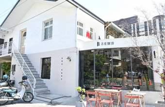 2021 04 25 171214 - 彰化田中人氣咖啡在台中,純白色系裝潢好好拍,咖啡好喝,生乳酪只要銅板價!