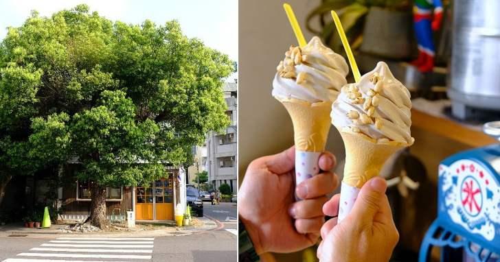 2021 05 12 144416 - 老宅甜點店有大樹相依偎,古研號日式清新小店,霜淇淋濃郁香甜~