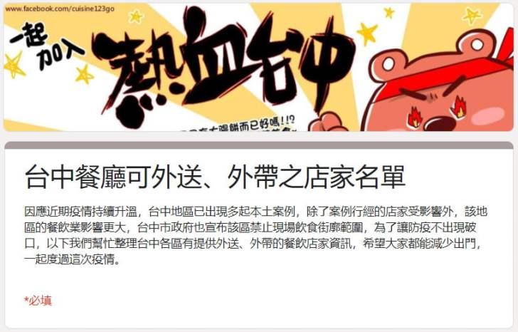 2021 05 18 204108 - 5/20台中本土最新確診案例足跡整理!