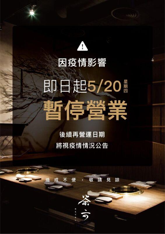 2021 05 20 204332 - 台中人氣餐廳、連鎖集團暫停營業懶人包
