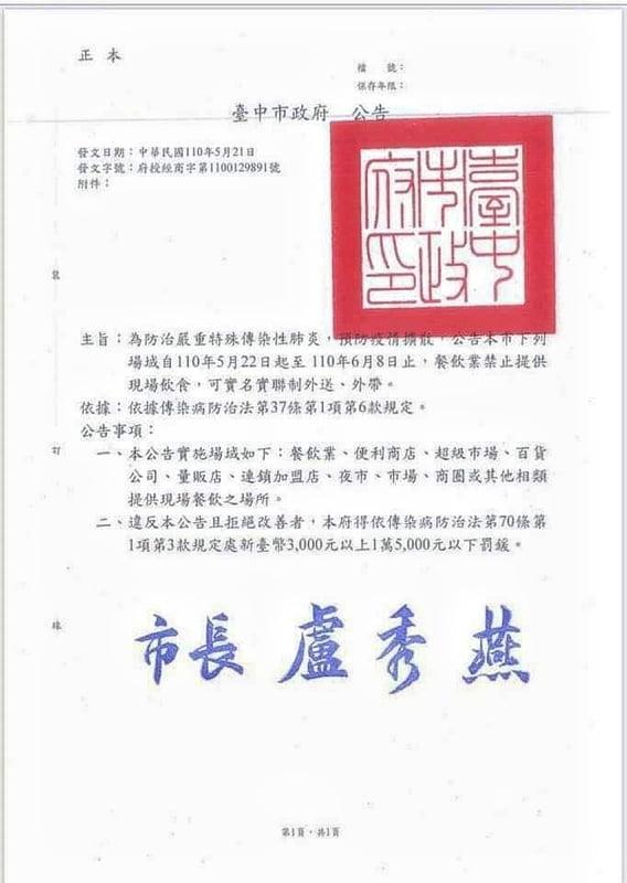 2021 05 21 140125 - 台中市政府公布最新禁令!全餐飲業禁止現場飲食~