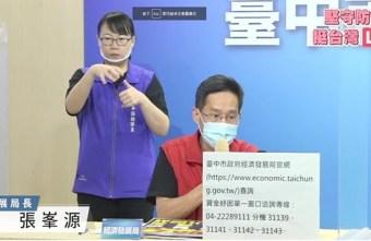 2021 05 23 155327 - 最新公布!!台中市政府防疫紓困10方~