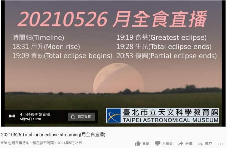 2021 05 26 142959 - 2021月全食就在今天晚間登場,超級血月錯過要再等12年!