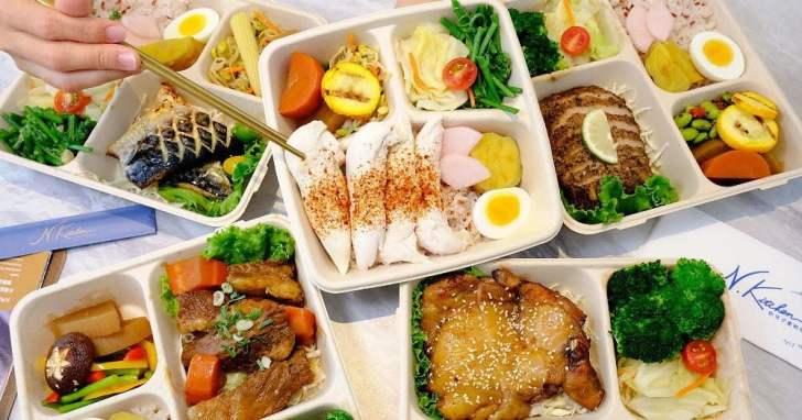 2021 05 30 113821 - 熱血採訪 | 當週主打便當享優惠,還有少見的海鹽雞柳便當,外帶餐盒超唯美!N.Kitchen你可.愛料理質感餐盒