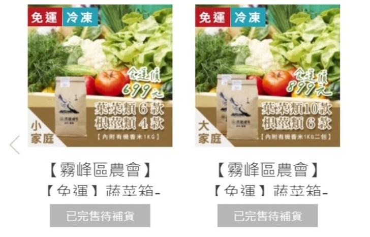 2021 05 30 160710 - 台中農會蔬菜箱一開播就秒殺!緊急補貨中...市場採買分流運動看這邊