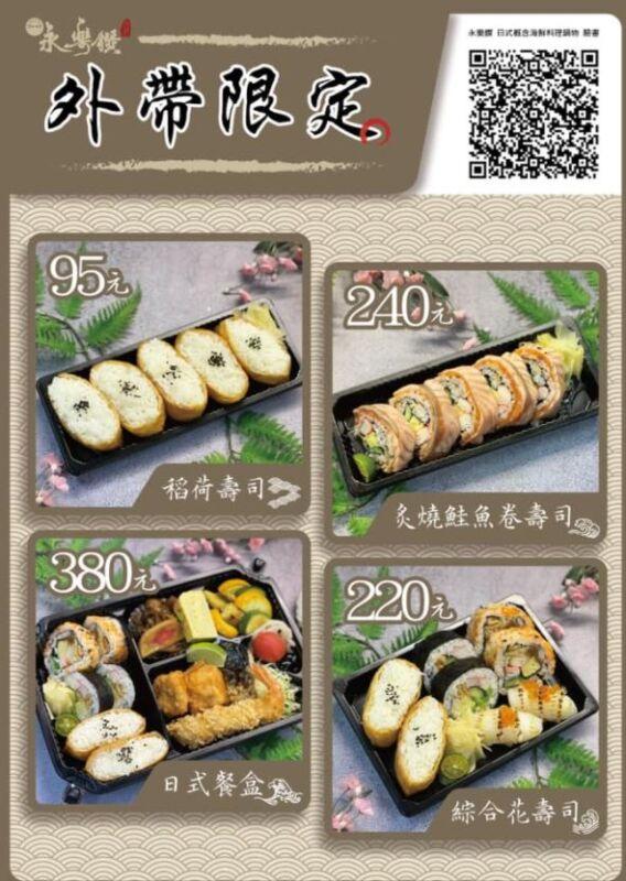 2021 06 08 130822 - 熱血採訪│日式料理來店外帶自取85折,即日起到6/14,每日30份暖心壽司給有需要的朋友