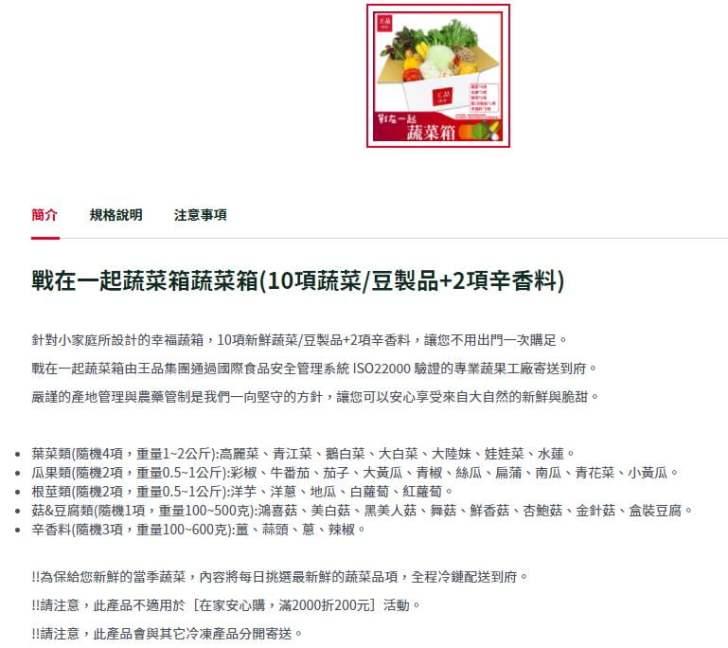 2021 06 18 023812 - 熱血採訪│王品首賣蔬菜箱!一次12種品項,越是艱難,越要吃飯