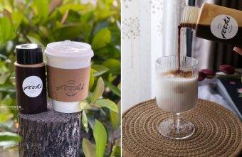 2021 07 13 010753 - Fooki Coffee Roasters|自家烘培豆、耳掛包、濃縮咖啡液販售中