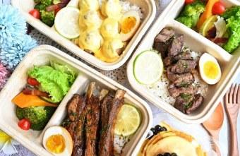 2021 07 27 114145 - 超質感外帶餐盒在這裡,美味好吃,營養滿分,其他主餐外帶自取享8折優惠~