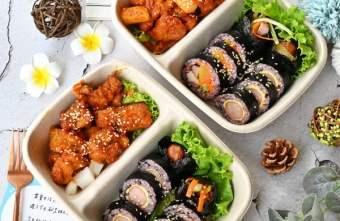 2021 07 28 195345 - 超美防疫便當在這裡,韓式飯捲搭配韓式炸雞,沒預訂不一定吃的到!