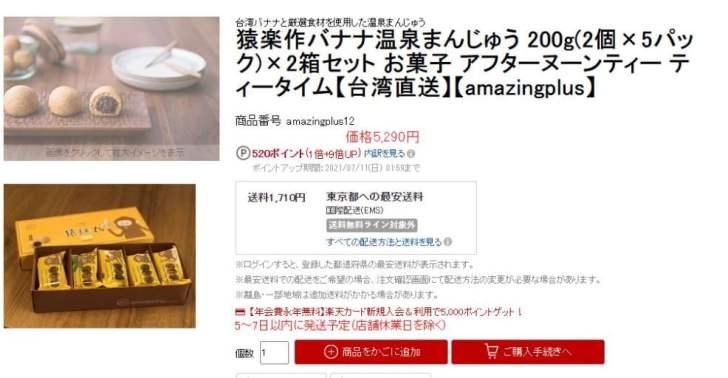 2021 08 02 011150 - 熱血採訪│從日本紅回台灣的猿糕丸快閃漢口路!加開場只剩三天,每天只賣1小時