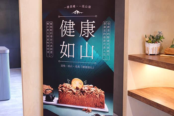 2021 08 21 024149 - 熱血採訪│店面低調不起眼,在地人也不一定知道的沐山麵包,中秋少見磅蛋糕口味禮盒在這裡