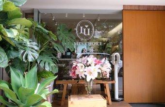 2021 08 31 203459 - LULU's Choice|坐擁東興公園綠意,手沖、義式咖啡和鬆餅