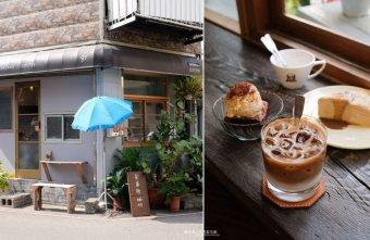 2021 08 31 204643 - 榮華街咖啡|街角咖啡店,每日有不一樣的手工甜點