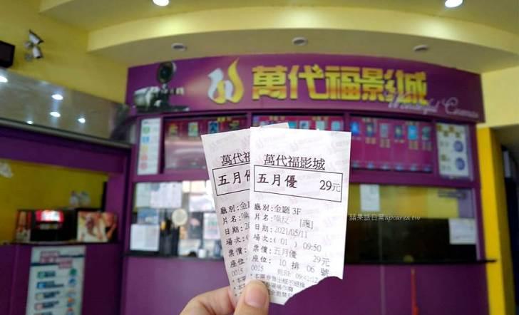 2021 10 02 062658 - 萬代福影城復業開幕大優惠,10/1起連七天,看電影每部只要29元!