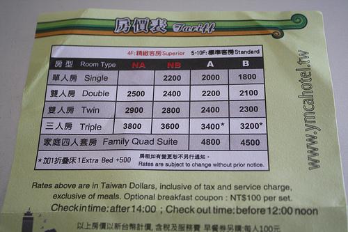 台北YMCAの料金