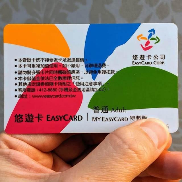 Taipei Metro pass