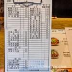 mazendo-menu-taipei-4