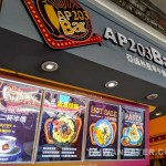 AP203Bar-menu-早餐了沒 台北延平A店-5