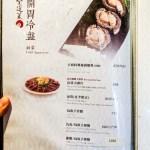 golden-formosa-金蓬萊遵古台菜餐廳-taiwanese-food-16